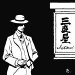 アーネスト ・サトウと旅籠<三度屋>