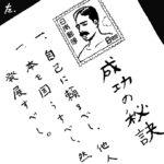内村鑑三の成功の秘訣
