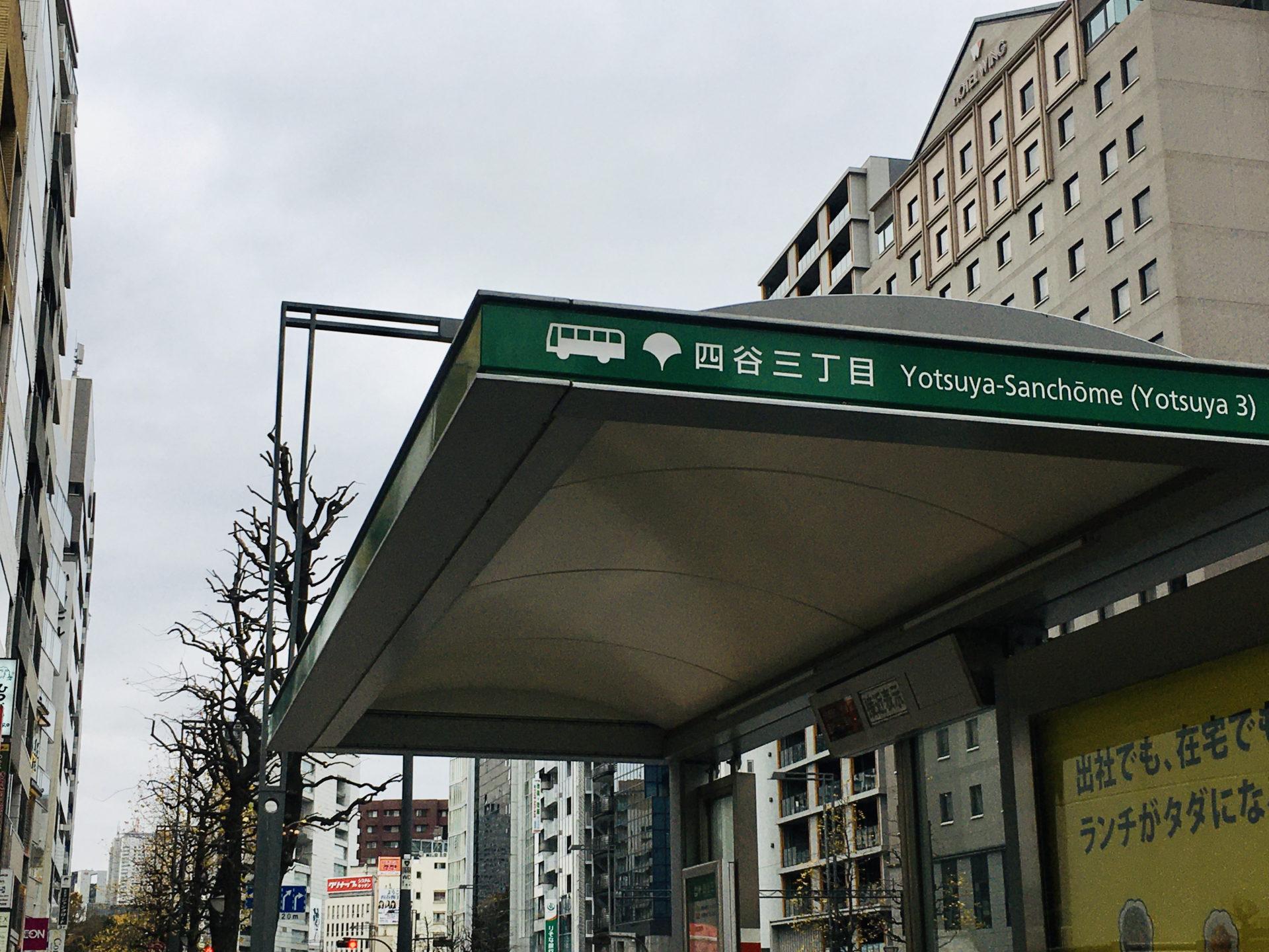 四谷三丁目のバス停